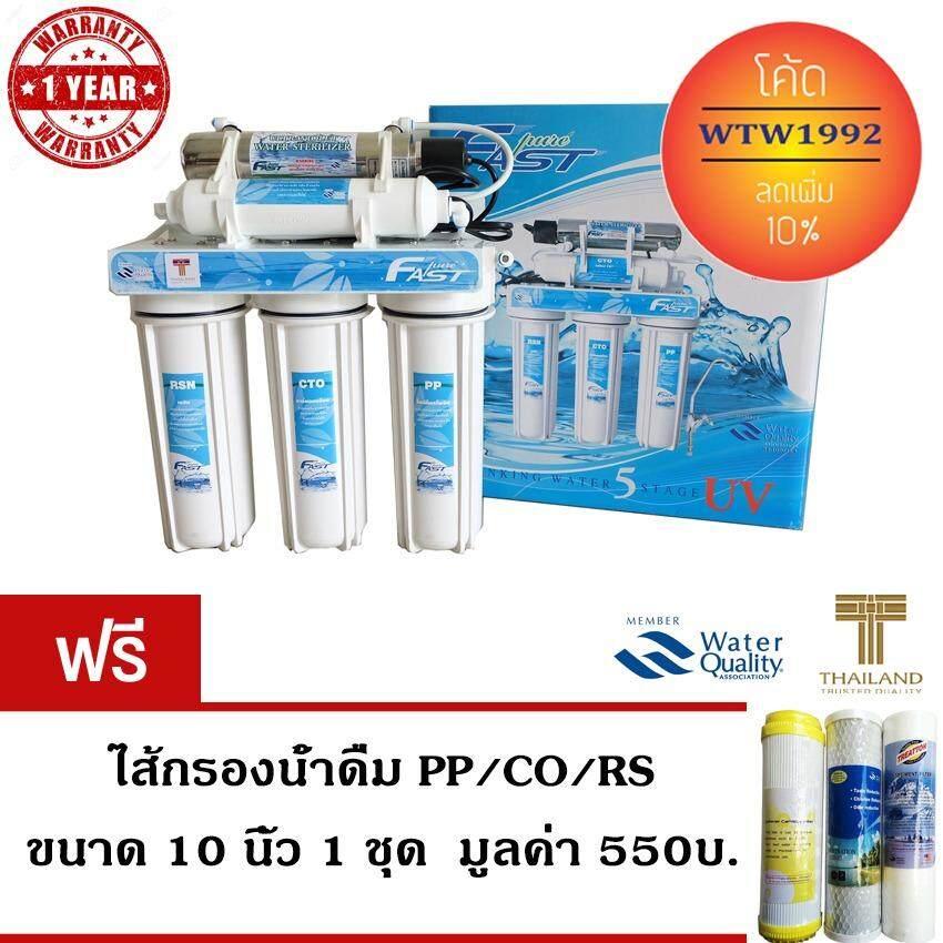 Fast Pure เครื่องกรองน้ำดื่ม 5 ขั้นตอน ระบบ UV 6 วัตต์ พร้อมอุปกรณ์ติดตั้งครบชุด ฆ่าเชื้อโรคและแบคทีเรียได้ดี