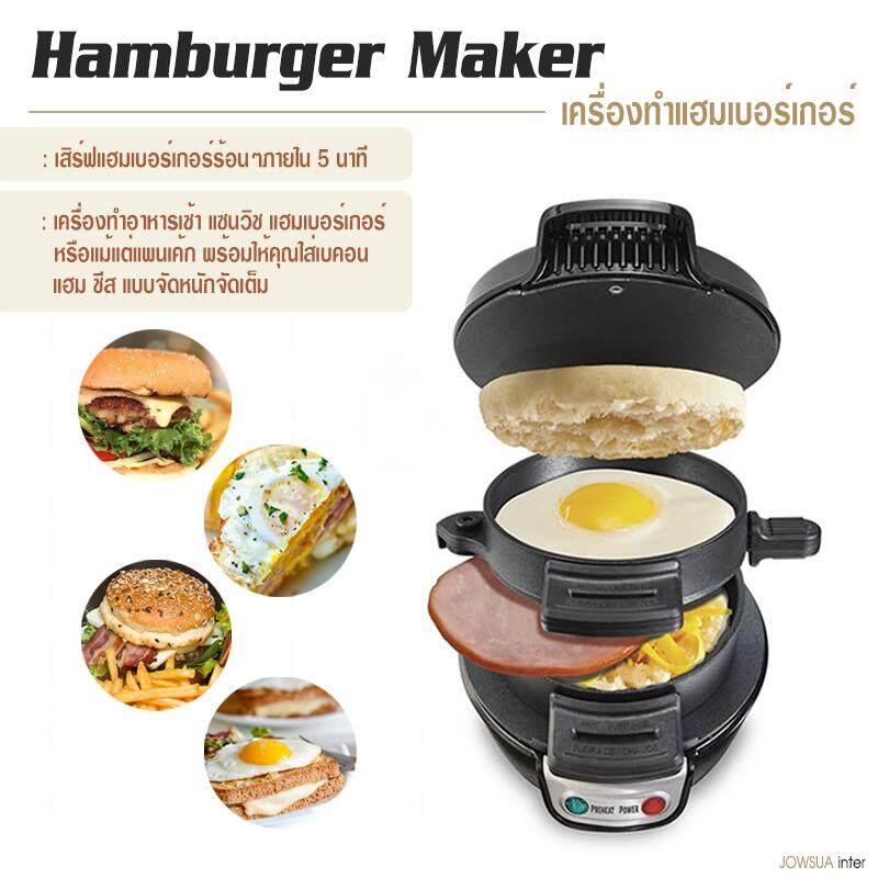 Hamburger Maker เครื่องทำแฮมเบอร์เกอร์.jpg