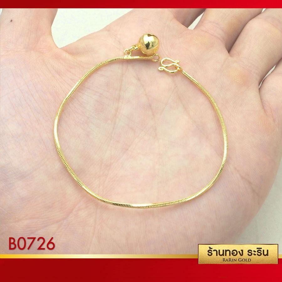 ความคิดเห็น Raringold รุ่น B0726 สร้อยข้อมือทอง ลายกระดูกงู ขนาด 1 สลึง