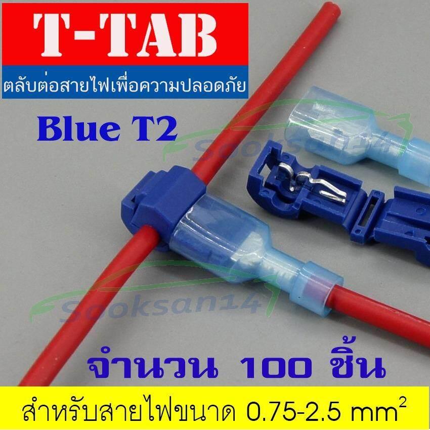 ตลับต่อสายไฟ T Tab สีน้ำเงิน จำนวน 100 ชิ้น 50 ชุด ใหม่ล่าสุด