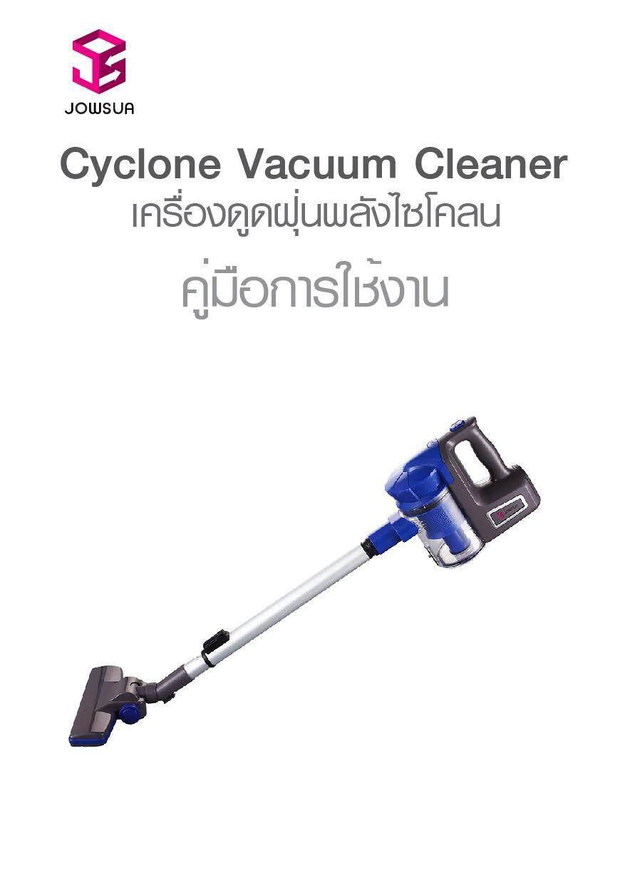 คู่มือ เครื่องดูดฝุ่นพลังไซโคลน Vacuum Cleaner-01++.jpg