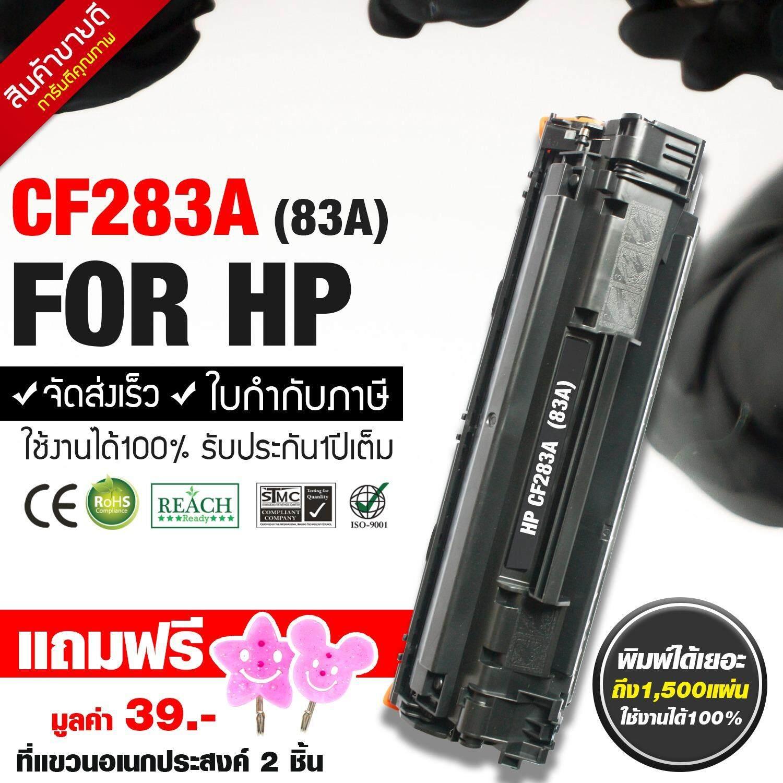 Hp หมึกพิมพ์เลเซอร์เทียบเท่า 83A 1 ตลับ For Hp Laserjet Mfp M125A Cf283A กรุงเทพมหานคร