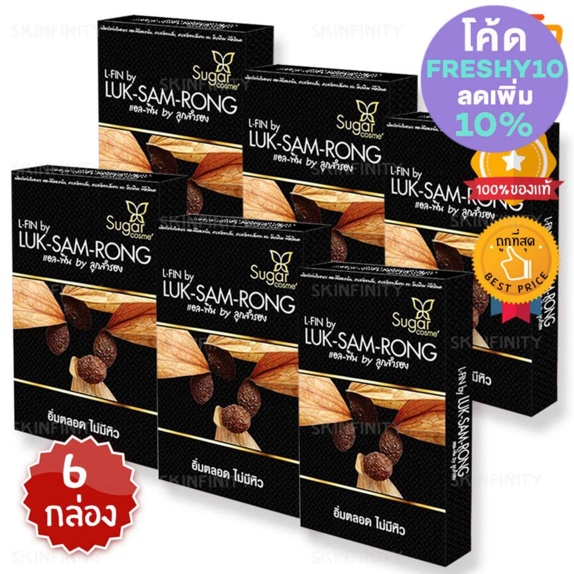 รีวิวพันทิป Luk Sam Rong ลูกสำรอง อาหารเสริมลดน้ำหนัก สูตรดื้อยา  จากสารสกัดธรรมชาติ อิ่มตลอดไม่มีหิว เซ็ต (10 แคปซูล x 6 กล่อง)