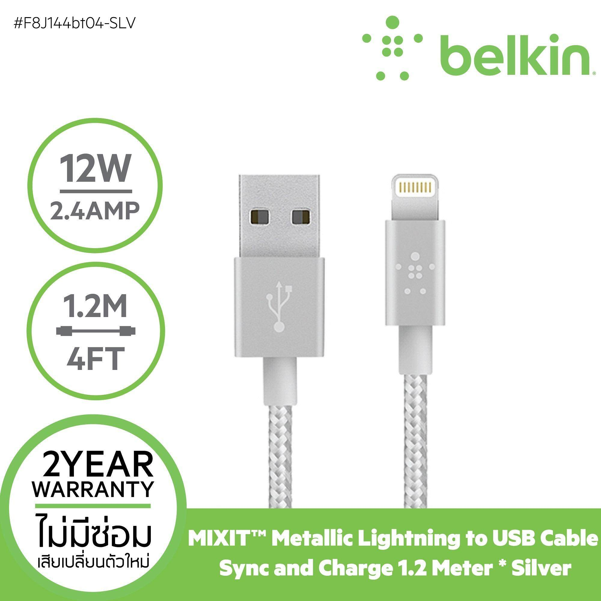 ขาย Belkin สายชาร์จไอโฟน รุ่น Belkin Charge And Sync Cable Metallic Lightning 1 2 เมตร สายชาร์จ สายถัก เบลคิน F8J144Bt04 Slv สำหรับ Iphone Ipad Belkin