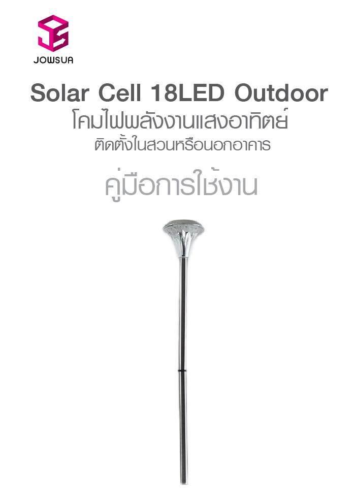 แบ่งหน้า คู่มือ โคมไฟพลังงานแสงอาทิตย์ Solar Cell 18LED Outdoor-04.jpg