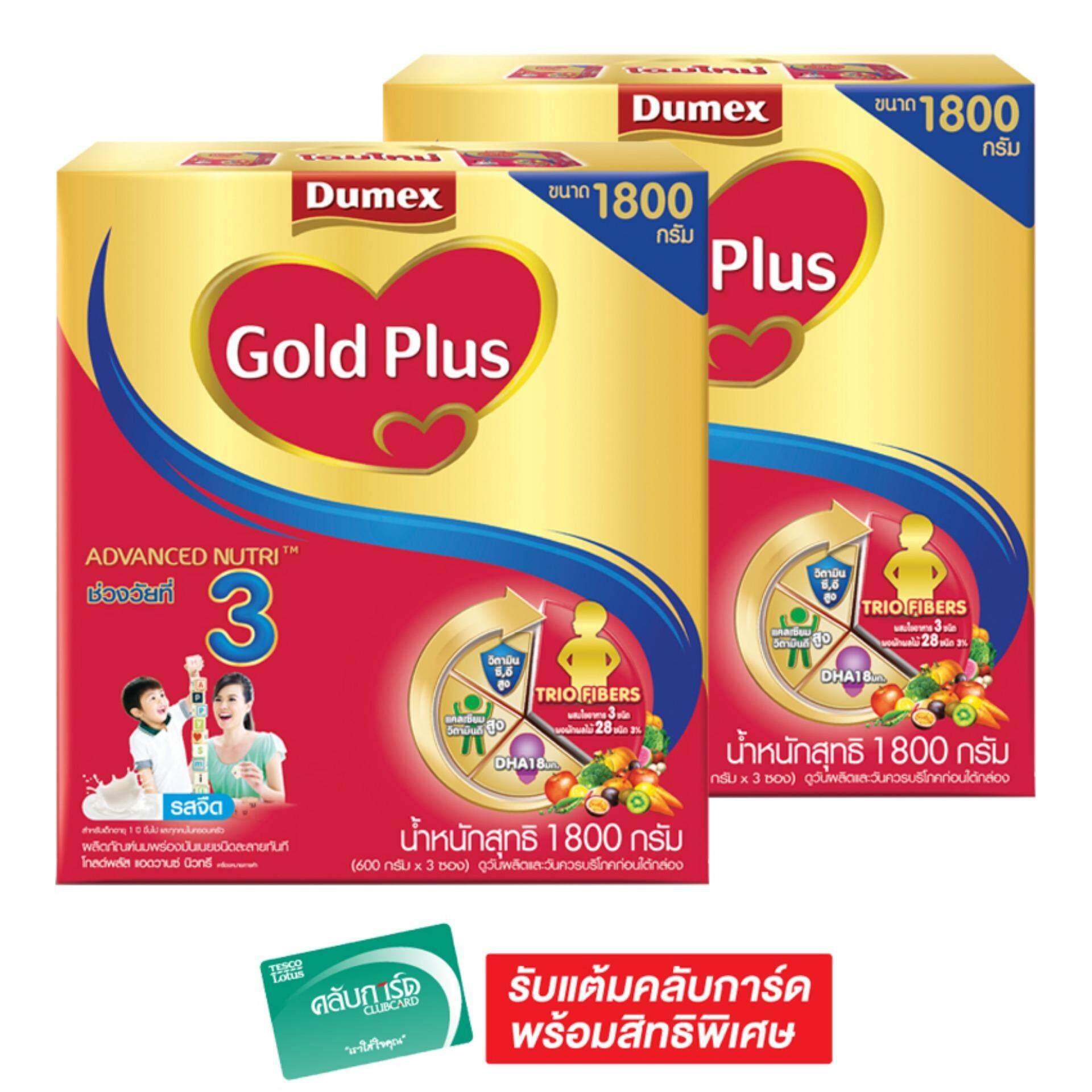 ส่วนลด Dumex ดูเม็กซ์ นมผง โกลด์ พลัส 3 รสจืด 1800 กรัม แพ็ค 2 กล่อง กรุงเทพมหานคร