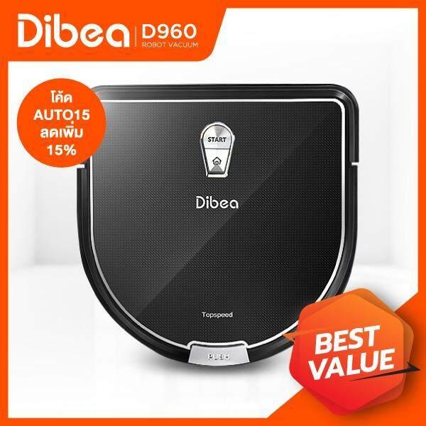ขาย Dibea หุ่นยนต์ดูดฝุ่น Hybrid Robot ทรง D Shape เสริมกระจกเทมเปอร์กลาส รุ่น D960 ถูก Thailand