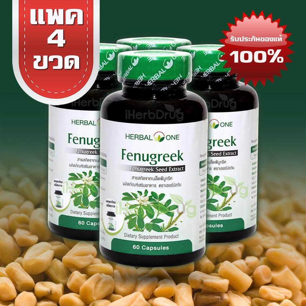 ส่วนลด Herbal One เมล็ดลูกซัด Fenugreek 60 Capsules Pack 4 Herbal One ไทย