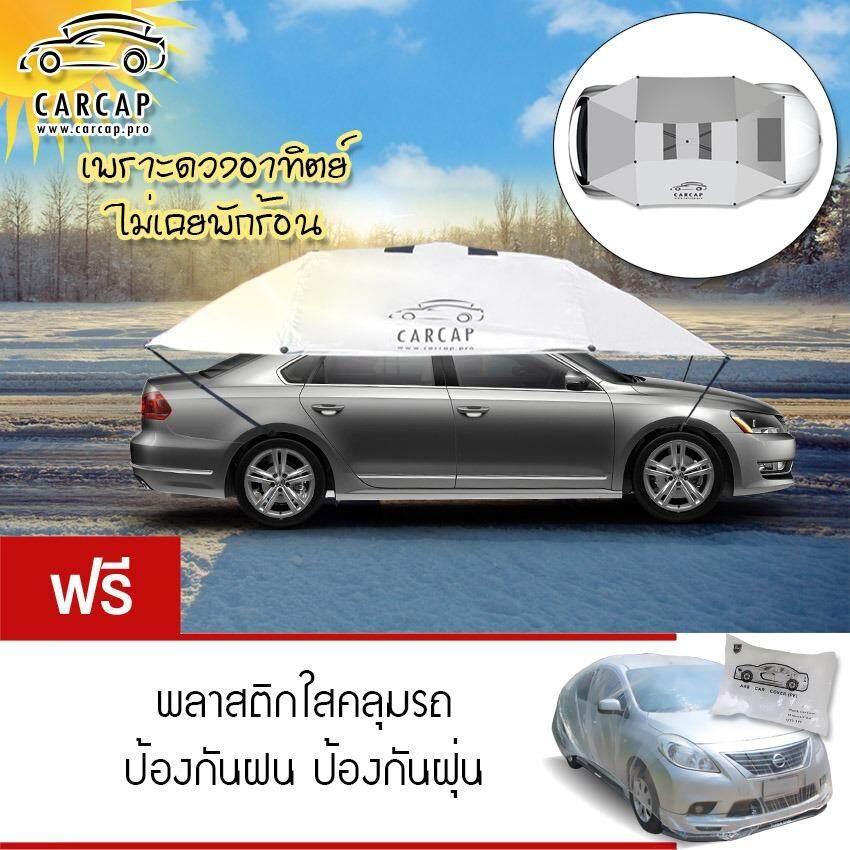 Carcap ร่มรถ ร่มรถยนต์ ร่มกันแดดรถยนต์ กันแดด กันร้อน ร่มบังแดดรถยนต์ ขนาด 320X220Cm สำหรับรถซีดาน Manual Carsunclose Sedan 320 220Cm แถมฟรี พลาสติกใสคลุมรถ ป้องกันฝน ป้องกันฝุ่น เป็นต้นฉบับ