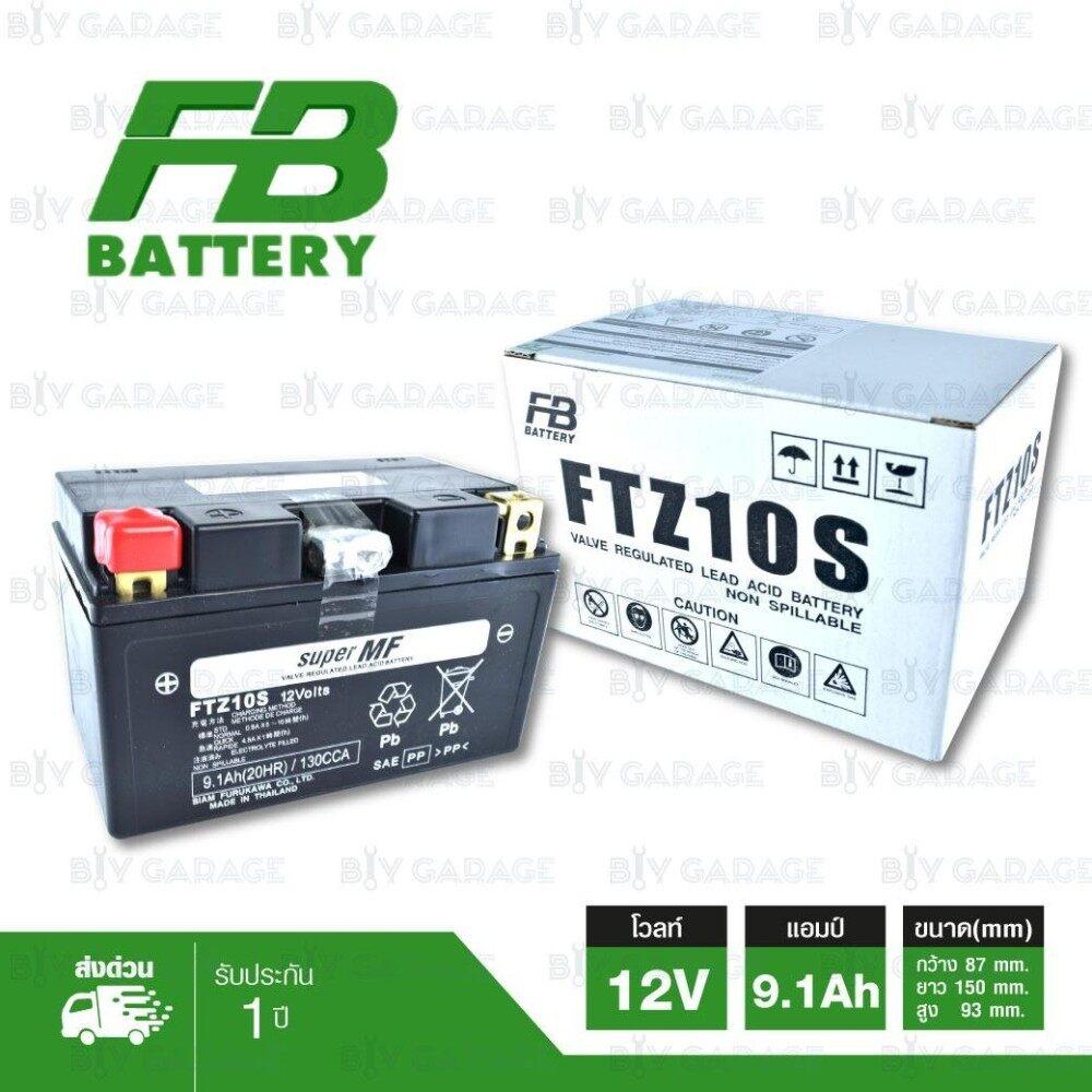 ซื้อ Fb แบตเตอรี่ High Performance Maintenance Free แบตแห้ง Ftz10S 12V 9 1Ah ใช้สำหรับมอเตอร์ไซค์บิ๊กไบค์ Cb500X Cbr500R Cb650F Cbr1000Rr S1000Rr