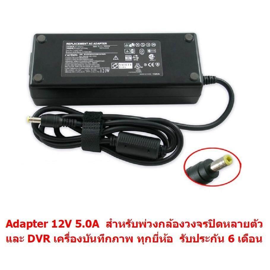 ขาย ซื้อ Mastersat Adapter 12V 5 0A For Cctv สำหรับพ่วงกล้องวงจรปิดหลายตัว และ Dvr เครื่องบันทึกภาพ Cctv รับประกัน 6 เดือน ใน กรุงเทพมหานคร