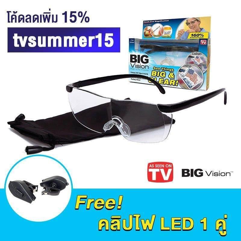 ราคา Big Vision ของแท้ แว่นตา แว่นขยายไร้มือจับ พร้อมไฟ Led ติดขาแว่น 2 ชิ้น Big Vision เป็นต้นฉบับ