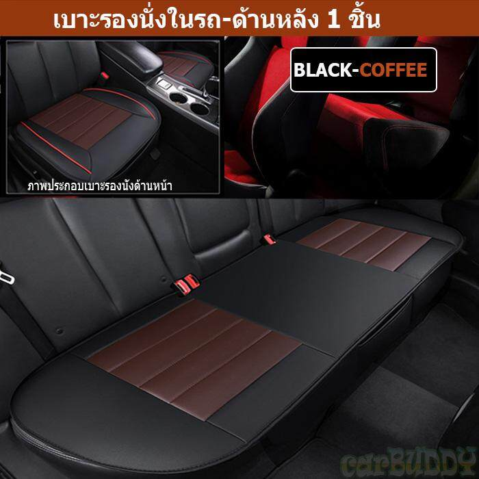 Back Seat BLC.jpg