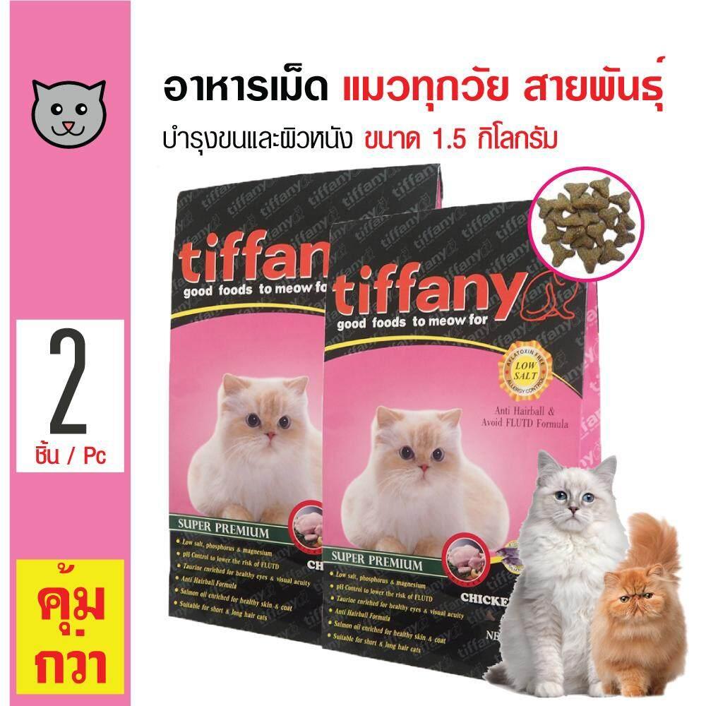 ราคา Tiffany อาหารแมว สูตรเนื้อไก่ ปลา และข้าว บำรุงขนและผิวหนัง สำหรับแมวทุกช่วงวัย ขนาด 1 5 กิโลกรัม X 2 ถุง ใหม่ล่าสุด