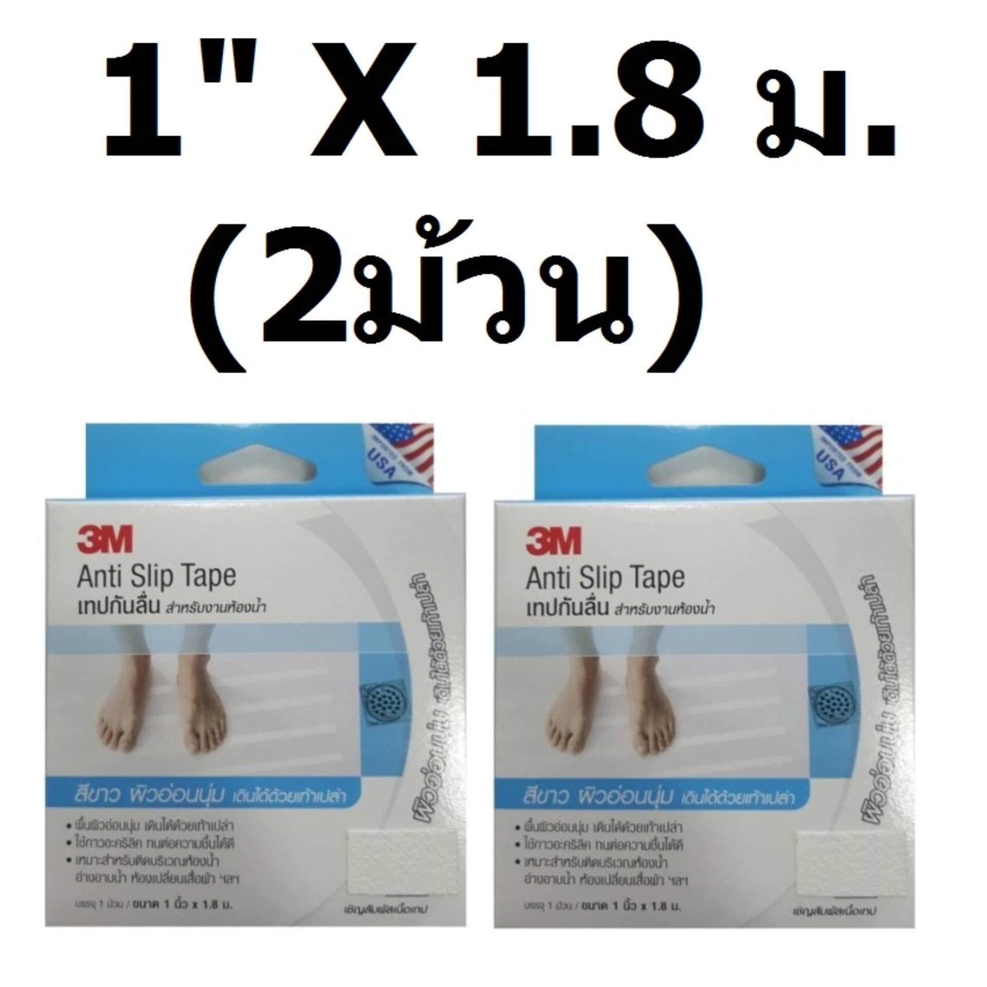 3M Anti-Slip Tape Light Duty White เทปกันลื่นชนิดม้วน สีขาว 1\ X 1.8 ม. (2ม้วน)