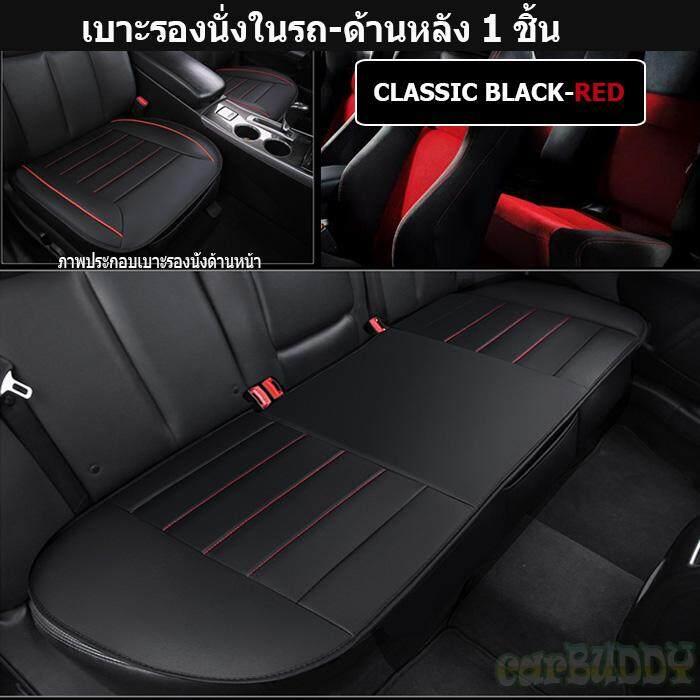 Back Seat BLR.jpg