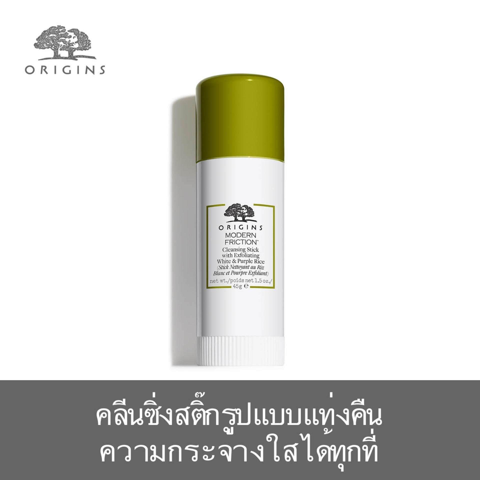 ราคา Origins Modern Friction™ Cleansing Stick With Exfoliating White Purple Rice 1 5 Oz 45 G เป็นต้นฉบับ Origins