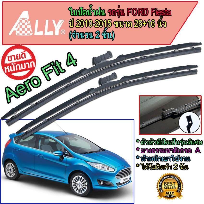 ราคา Ally ที่ปัดน้ำฝน ใบปัดน้ำฝน Ford Fiesta 10 15 ขนาด 26 16 นิ้ว จำนวน 2ชิ้น Ally ออนไลน์