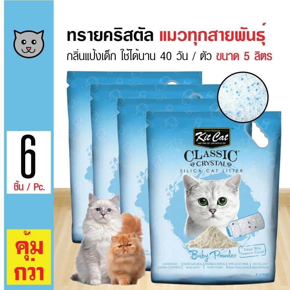 ขาย Kit Cat ทรายแมวคริสตัล กลิ่นแป้งเด็ก ไร้ฝุ่น ใช้ได้นาน 40 วัน สำหรับแมวทุกสายพันธุ์ ขนาด 5 ลิตร X 6 ถุง