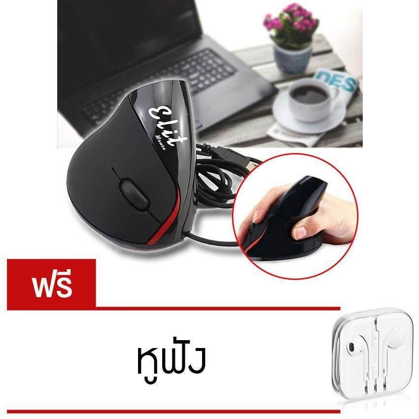 ราคา Elit เมาส์แนวตั้งแก้อาการปวดข้อมือ Vertical Mouse Ergonomic Mouse รุ่น Vtm202 Ai แถมฟรี หูฟัง หูฟังคุยโทรศัพท์ ใน กรุงเทพมหานคร