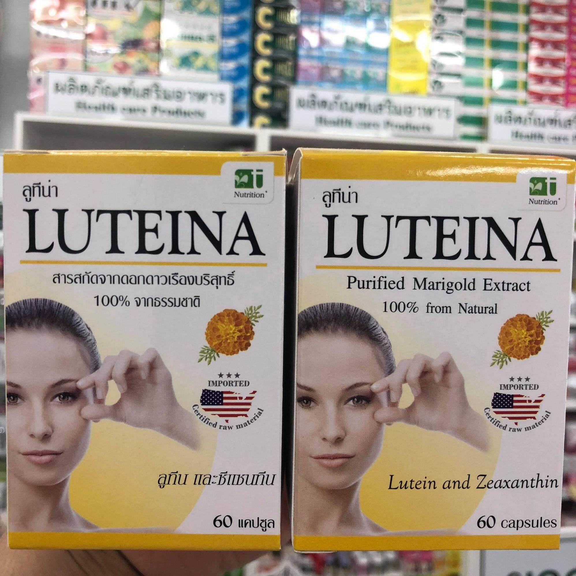 บำรุงสายตา 60แคปซูล แพ็ค 2ขวด Luteina T-Man ส่งฟรี Lutein + Zeaxanthin ของแท้รับประกัน.