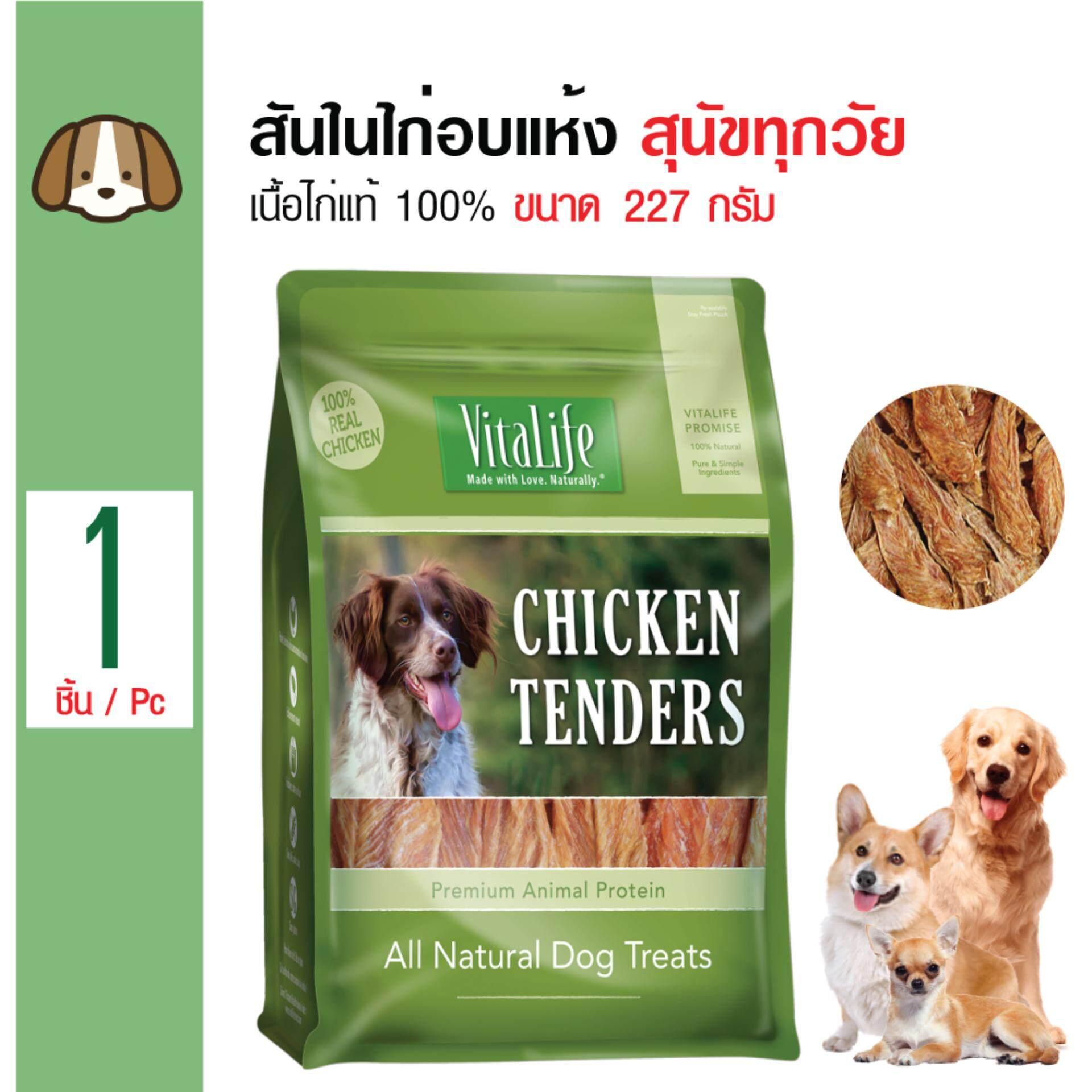 ซื้อ Vitalife ขนมสุนัข สันในไก่อบแห้งแท้ 100 สำหรับสุนัขทุกสายพันธุ์ ขนาด 227 กรัม ถูก ใน กรุงเทพมหานคร
