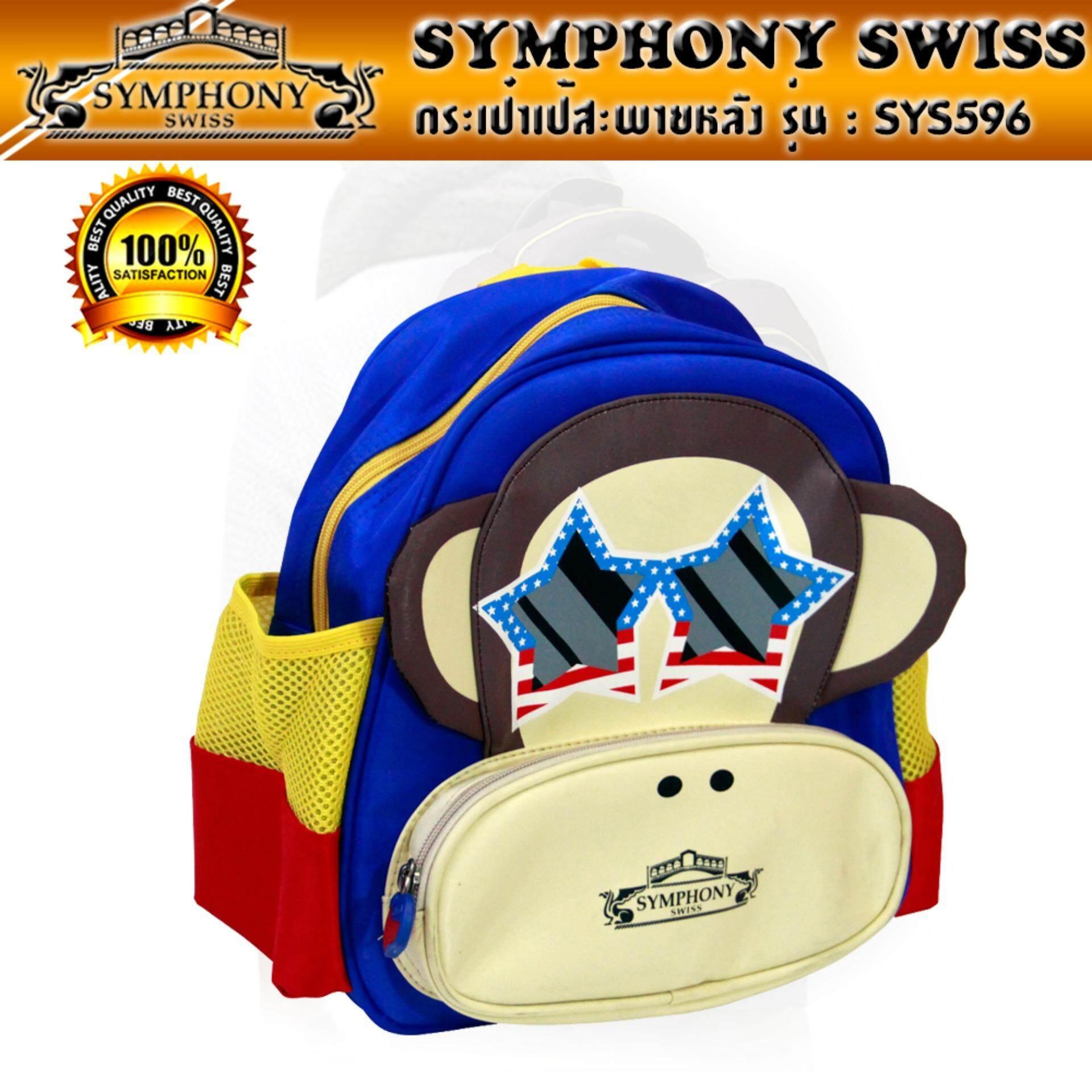 โปรโมชั่น Symphony Swiss Sch**l Bag กระเป๋านักเรียน กระเป๋าเป้ สะพายหลัง กระเป๋าเด็ก 12 นิ้ว Sys596 ใน กรุงเทพมหานคร