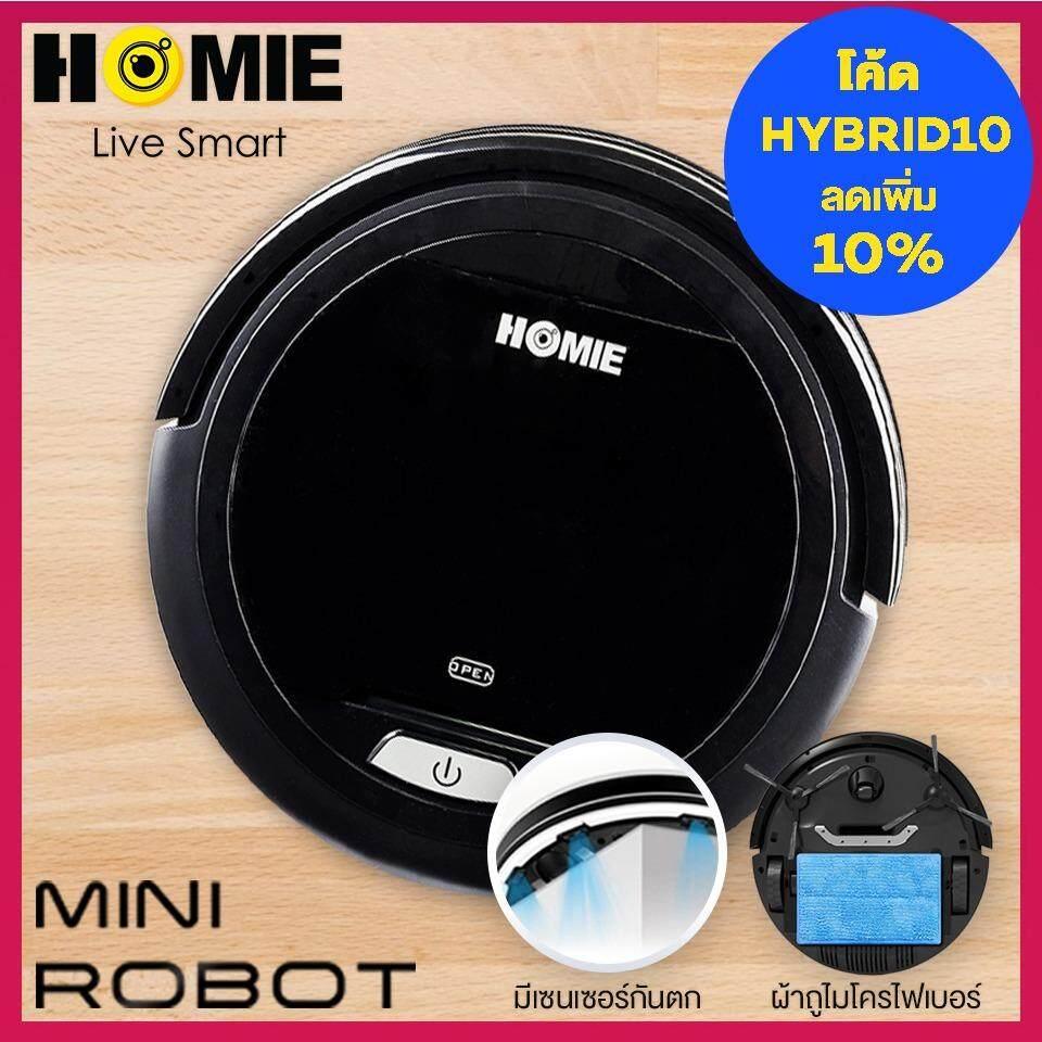 โปรโมชั่น Homie หุ่นยนต์ดูดฝุ่น รุ่น Mini Robot มีผ้าถูไมโครไฟเบอร์ สีดำ ใน ไทย