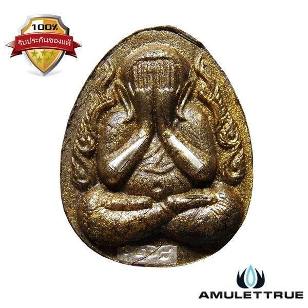 ซื้อ Amulettrue พระปิดตาจัมโบ้ มหาลาภ เนื้อแร่เหล็กไหลเปียก รุ่นสร้างบารมี หลวงพ่อคูณ วัดบ้านไร่ ปี 2556 ใหม่