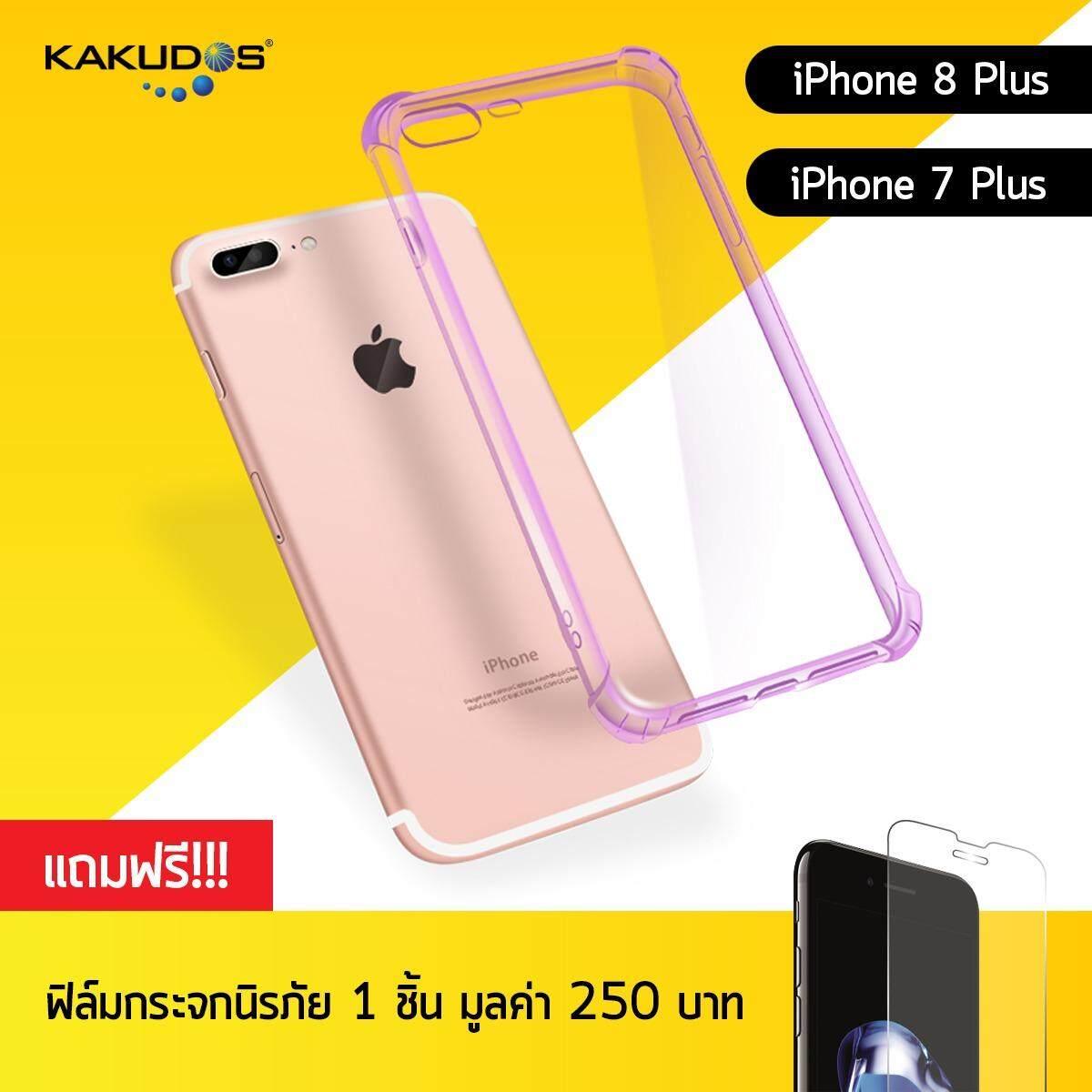 ขาย ซื้อ Kakudos Bumper Case เคสใสซิลิโคนกันกระแทก สำหรับ Iphone 7 Plus Iphone 8 Plus สีม่วง กรุงเทพมหานคร