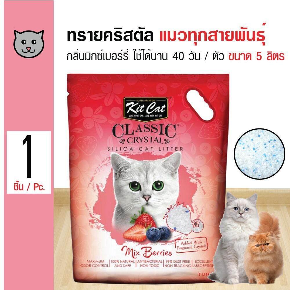 ส่วนลด สินค้า Kit Cat ทรายแมวคริสตัล กลิ่นมิกซ์เบอรี่ ไร้ฝุ่น ใช้ได้นาน 40 วัน สำหรับแมวทุกสายพันธุ์ ขนาด 5 ลิตร