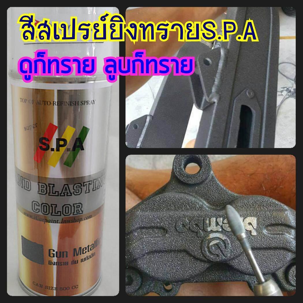 ราคา สีสเปรย์ยิงทราย S P A สีสเปรย์ยิงทราย S P A Gun Metallic Spa ใหม่