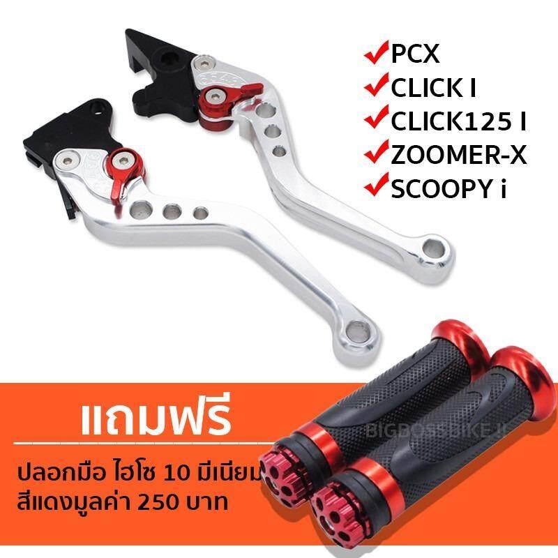 มือเบรค (ปรับระดับ) งาน CNC สำหรับ PCX-125/150 CLICK-125i CLICK-I SCOOPY-I ZOOMER-X สีเงิน ฟรี ปลอกมือ (มีเนียม) ไฮโซ 10 สีแดง มูลค่า 250 บาท