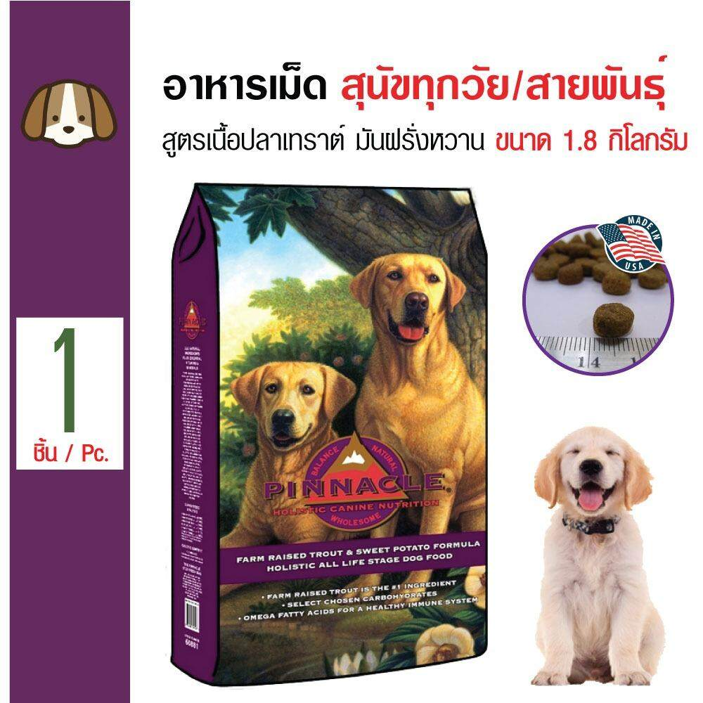 ส่วนลด Pinnacle อาหารสุนัข สูตรปลาเทราต์และมันฝรั่งหวาน บำรุงขน สำหรับสุนัขทุกวัย ทุกสายพันธุ์ ขนาด 1 8 กิโลกรัม Pinnacle ใน กรุงเทพมหานคร