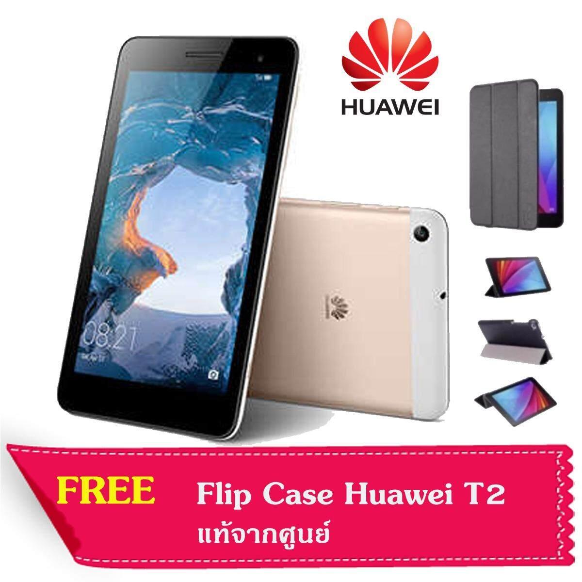 ขาย ซื้อ Huawei Mediapad T2 7 สีchampagne 4G Lte Free Flip Case แท้จากศูนย์
