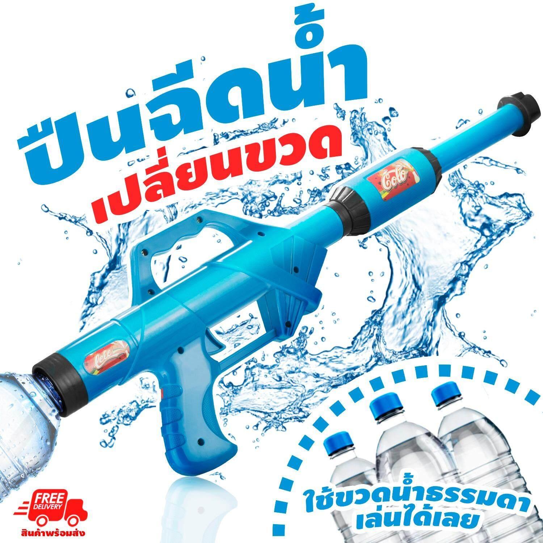 ซื้อ Bez ปืนฉีดน้ำ ปืนฉีดน้ำแรงดัน ปืนฉีดน้ำของเล่น สำหรับเด็ก เด็กโต เด็กชาย ผู้ใหญ่ เล่นน้ำสงกรานต์ สีฟ้า ออนไลน์ กรุงเทพมหานคร