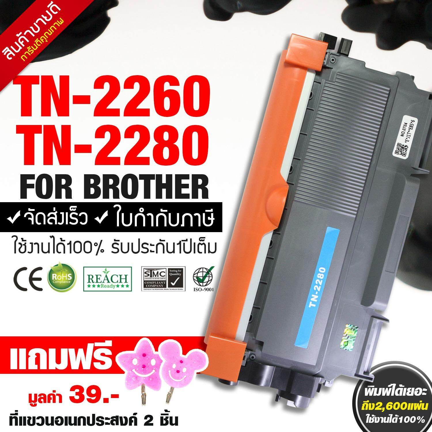 ส่วนลด หมึกพิมพ์ Brother Tn 2260 Tn 2280 For Brother Hl 2130 2240D 2242D 2250Dn 2270Dw Dcp 7055 4060D 7065 Dn Mfc 7240 7360N 7362 7460N 7470Dn 7470D 7860Dw Black Box Toner Black Box Toner กรุงเทพมหานคร