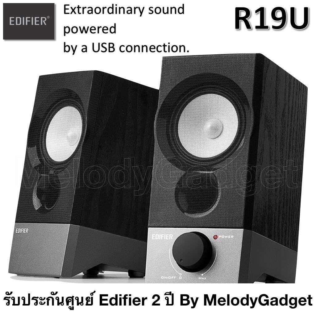 ราคา Edifier รุ่น R19U ลำโพง 2 Usb Power สีดำ