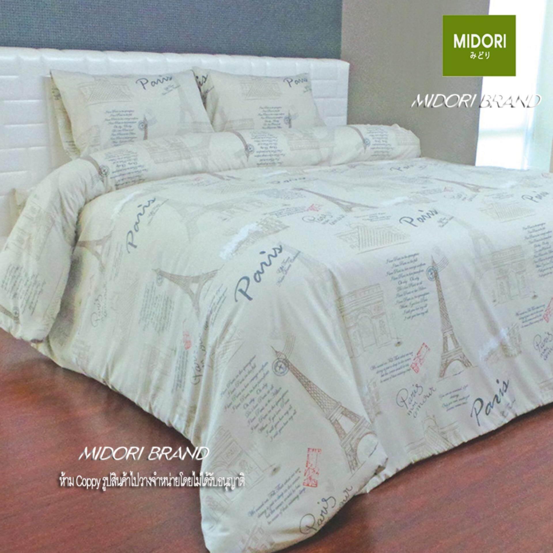 ราคา Midori ชุดเครื่องนอน Set 5 ฟุต 6 ชิ้น รุ่น Trendsetter ลาย Paris Romanc Good Bedding