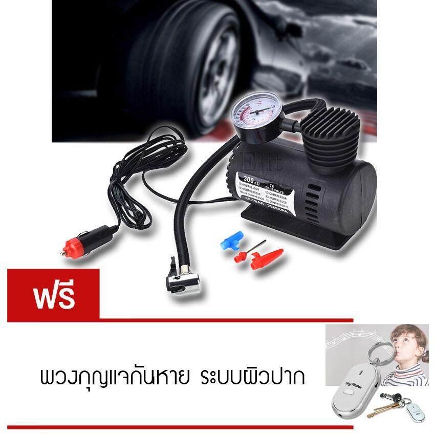 Elit ปั้มลมไฟฟ้าสำหรับรถยนต์ Air pump 300PSI 12Vแถมฟรี พวงกุญแจกันหาย ระบบผิวปาก