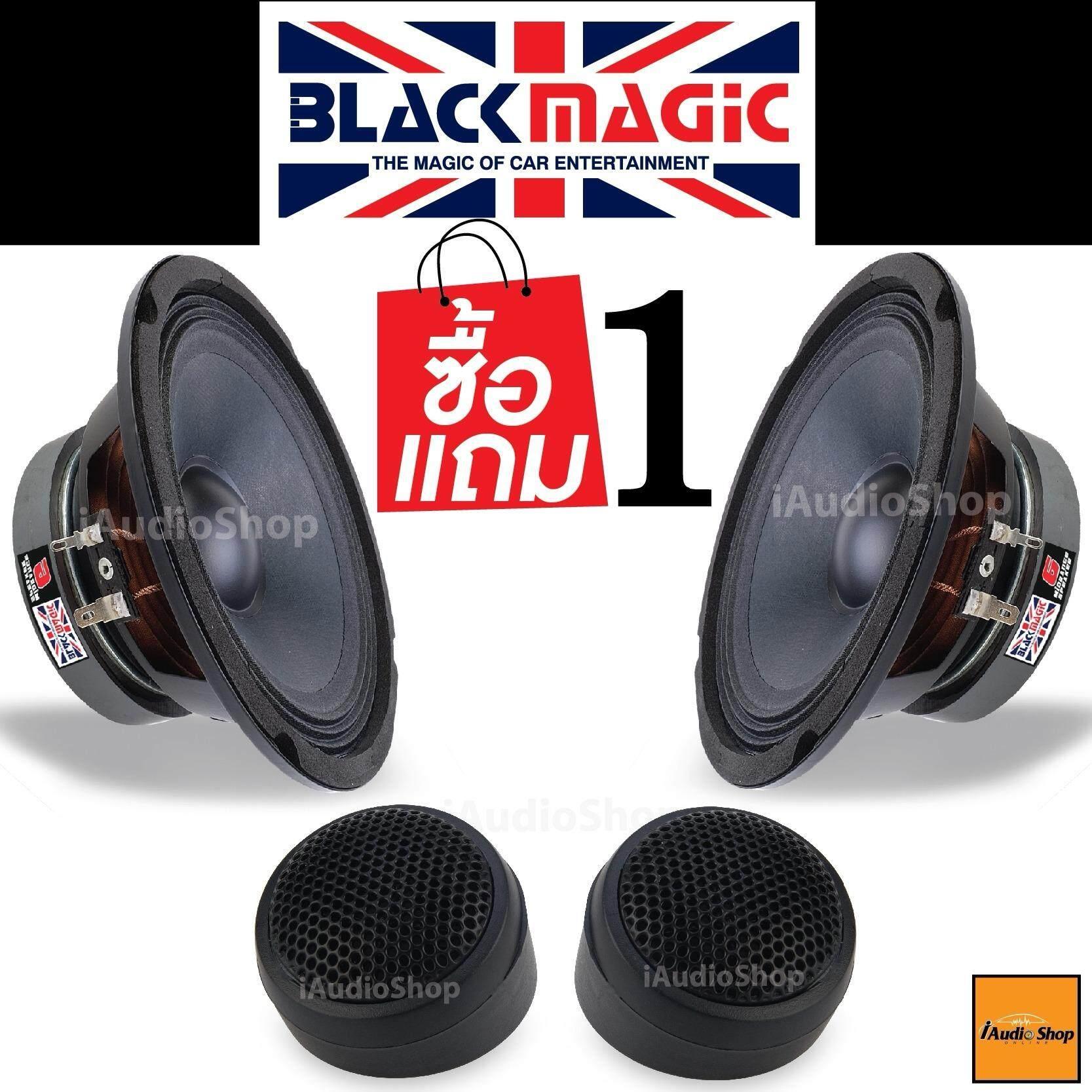 Black Magic ซื้อ1แถม1 ลำโพง ลำโพงเสียงกลาง ขนาด6 5 Bmg 6 จำนวน 1คู่ แถมฟรี ลำโพงทวิตเตอร์ ใหม่ล่าสุด
