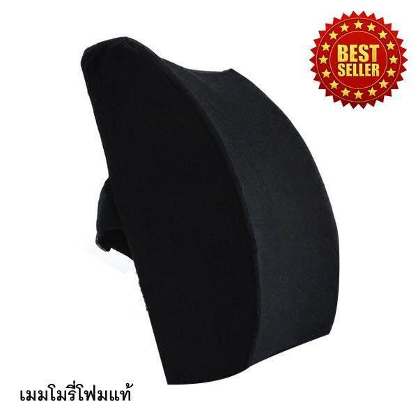 ซื้อ Getagift เบาะรองหลัง Memory Foam เพื่อสุขภาพ สีดำ Getagift ถูก