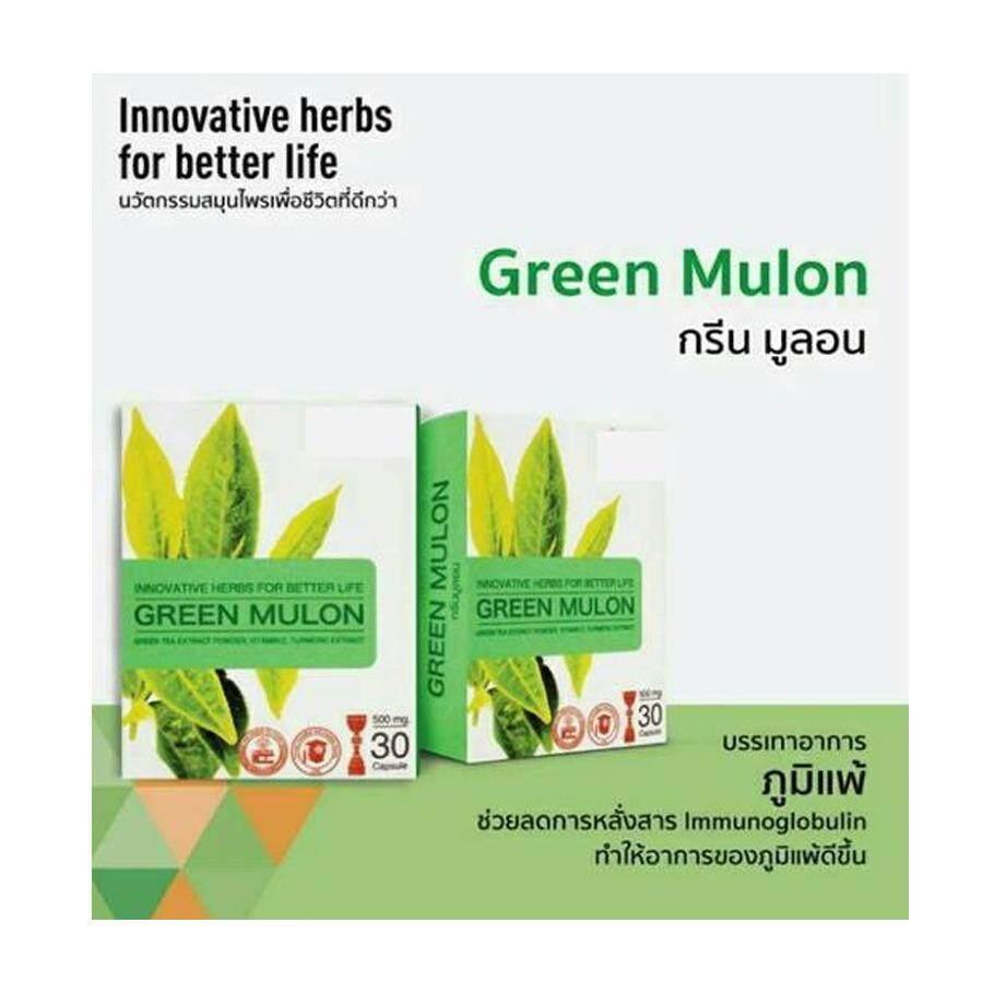 ขาย ซื้อ Green Mulon กรีน มูลอน บรรเทาอาการภูมิแพ้ ทำให้อาการของภูมิแพ้ดีขึ้น 30แคปซูล ใน กรุงเทพมหานคร