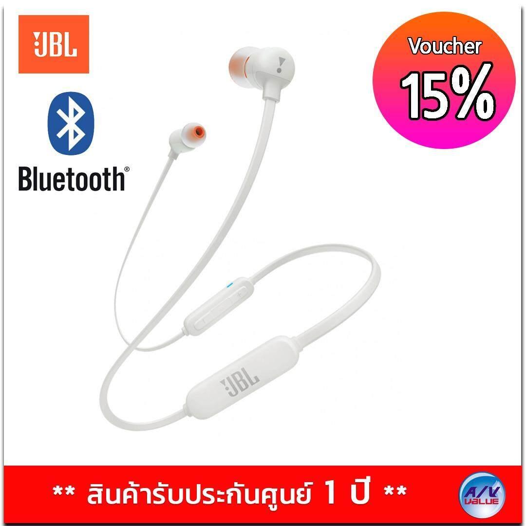 Jbl T110Bt White Wireless With Mic Bluetooth Headphones รับประกันศูนย์ทั่วประเทศ 1ปี Jbl ถูก ใน กรุงเทพมหานคร