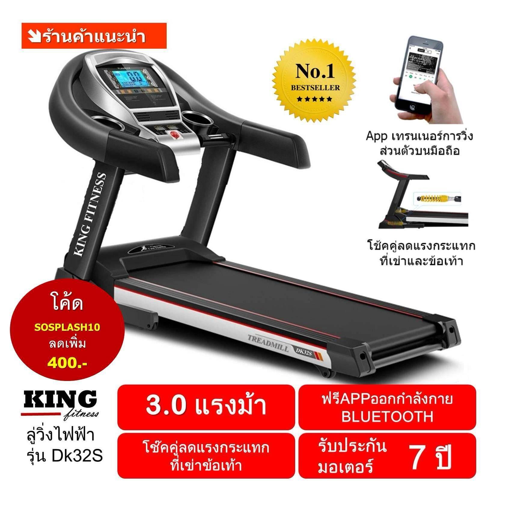 ราคา ลู่วิ่งไฟฟ้า 3 0แรงม้า พร้อมระบบโช๊คคู่ รุ่นKf Dk32S ช่วยซับแรงกระแทก New เชื่อมต่อ Bluetooth Kf Fit