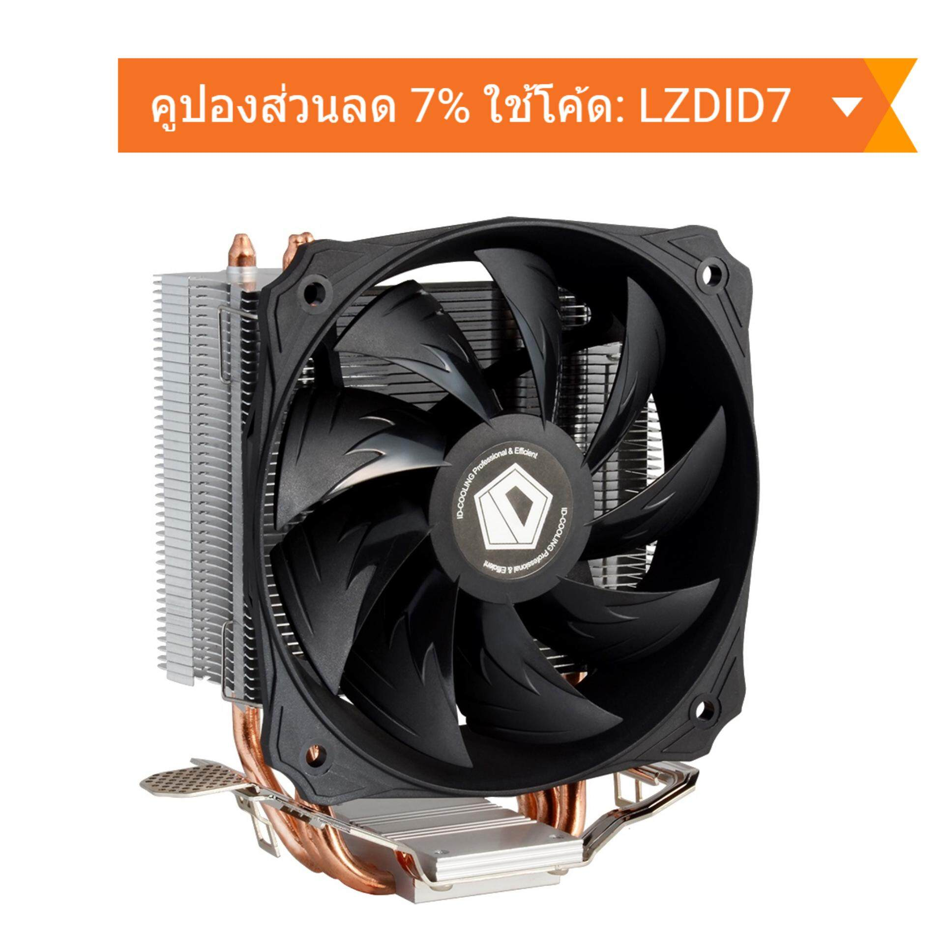 ID-COOLING SE-213V2 พัดลมระบายความร้อน CPU