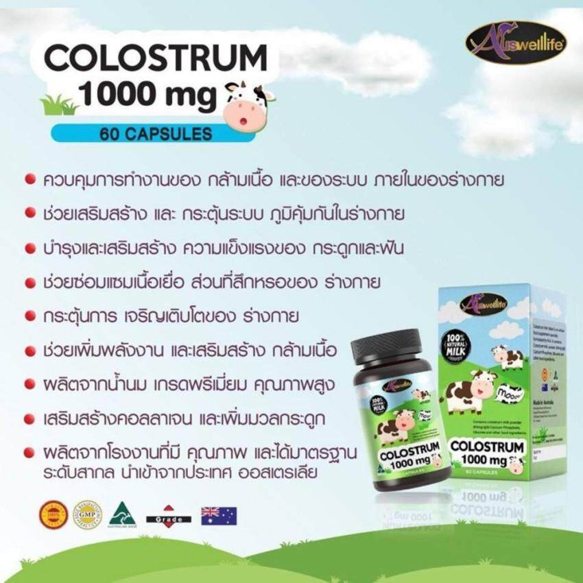 Auswelllife Colostrum 1.jpg