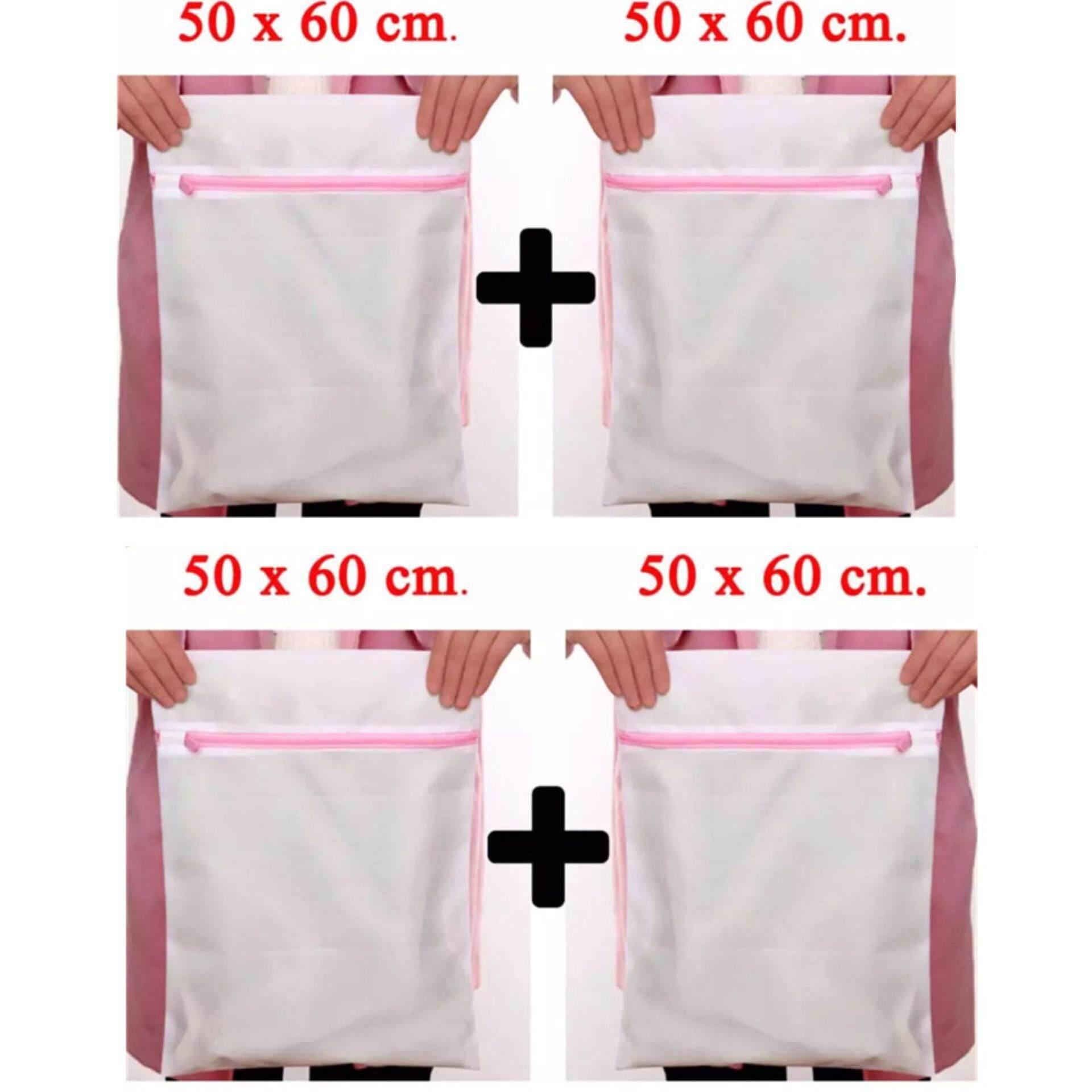 50x60 cm. ขนาดใหญ่ ถุงซักผ้า ถุงตาข่ายเนื้อละเอียด สำหรับซักถนอมผ้า ถุงซิป ถุงตาข่าย สำหรับชุดชั้นใน ถุงเท้าชั้นใน เสื้อผ้าที่ต้องการถนอม (4ชิ้น)