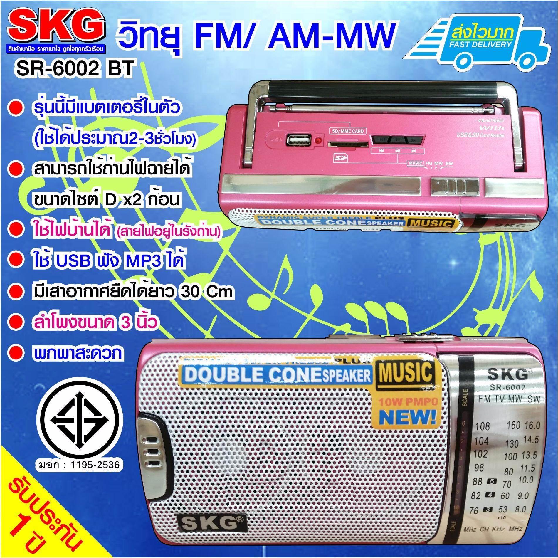 SKG วิทยุ รุ่น SR-6002 BT - สีชมพู
