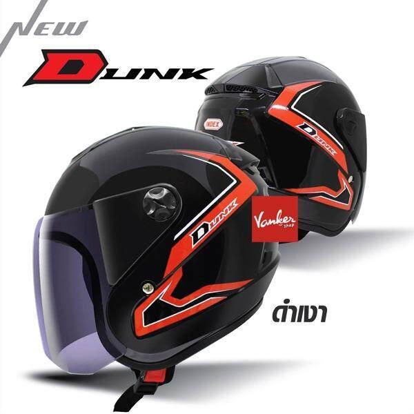 ราคา Index หมวกกันน็อค Dunk สีดำ ออนไลน์